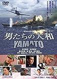 男たちの大和/YAMATO[DVD]