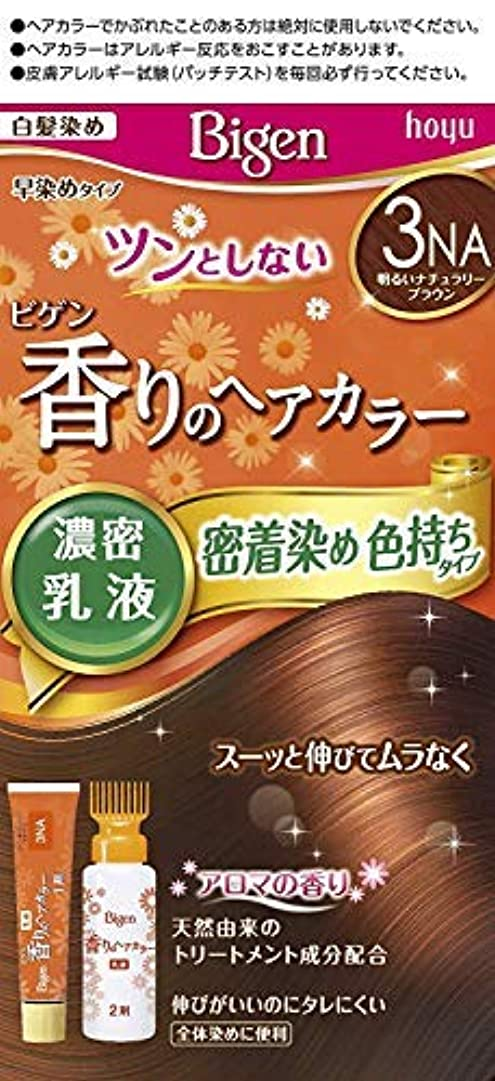 提出する結婚地球ビゲン 香りのヘアカラー 乳液 3NA 明るいナチュラリーブラウン × 8個セット