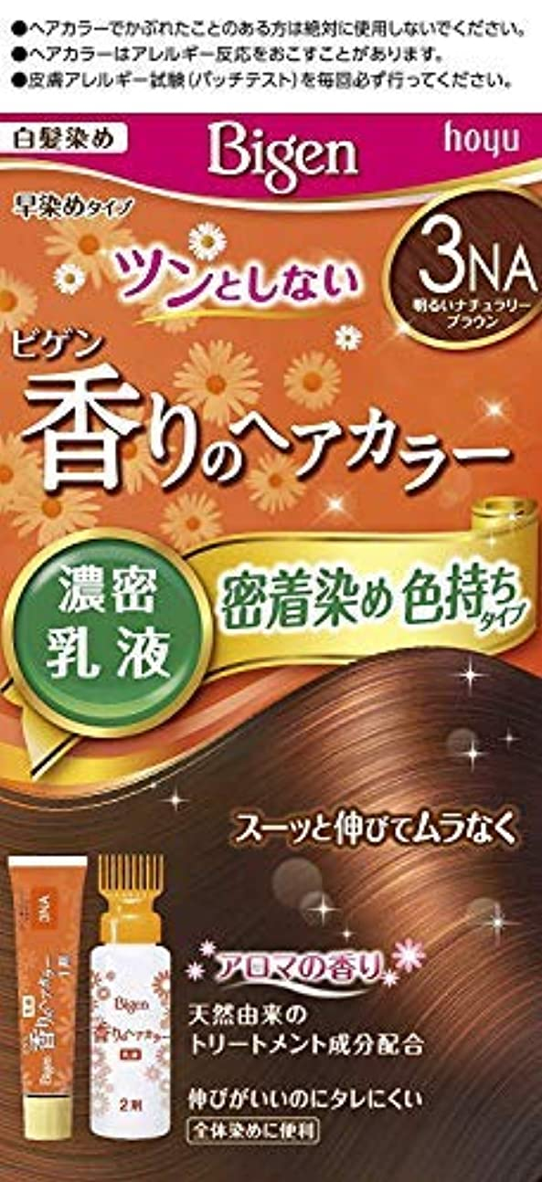感覚超えてリフトビゲン 香りのヘアカラー 乳液 3NA 明るいナチュラリーブラウン × 8個セット