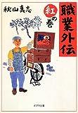 職業外伝 紅の巻 (ポプラ文庫)