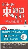ホントに歩く東海道 第1集 日本橋~保土ケ谷 (ウォークマップ)