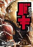 新装版 バキ 14 (少年チャンピオン・コミックス エクストラ)