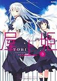 屋上姫 ③ (フレックスコミックス)