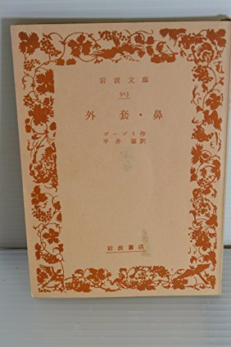 外套・鼻 (1965年) (岩波文庫)の詳細を見る