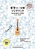 ギター・ソロ・ソングブック—はじめに弾きたい20曲—(模範演奏CD付)