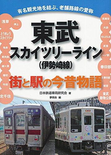 東武スカイツリーライン(伊勢崎線): 街と駅の今昔物語の詳細を見る