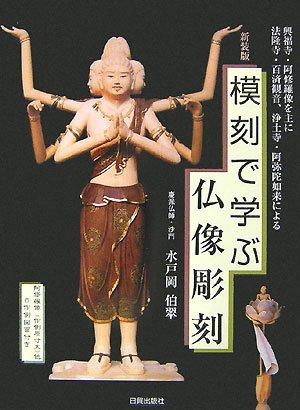 模刻で学ぶ仏像彫刻―興福寺・阿修羅像を主に法隆寺・百済観音、浄土寺・阿弥陀如来による