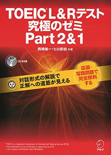 【新形式問題対応/CD-ROM付】 TOEIC(R) L & R テスト 究極のゼミ Part 2 & 1の詳細を見る
