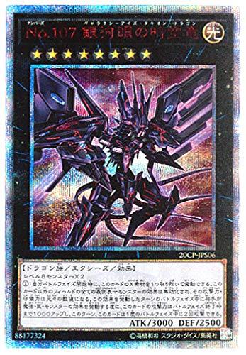 遊戯王 / No.107 銀河眼の時空竜(20thシークレット) / 20CP-JPS06 / 20thシークレットレア SPECIAL ...