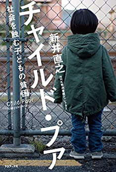 [新井直之(NHKディレクター)]のチャイルド・プア~社会を蝕む子どもの貧困~