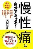 Amazon.co.jp慢性痛は自分で治せる!