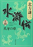 水滸伝 14 爪牙の章  (集英社文庫 き 3-57)