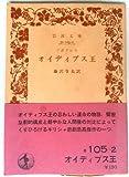 オイディプス王 岩波文庫 赤105-2