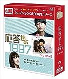応答せよ 1997 DVD-BOX2<シンプルBOX 5,000円シリーズ>[DVD]