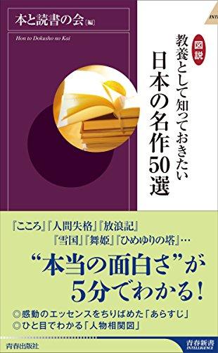図説 教養として知っておきたい 日本の名作50選 (青春新書インテリジェンス)
