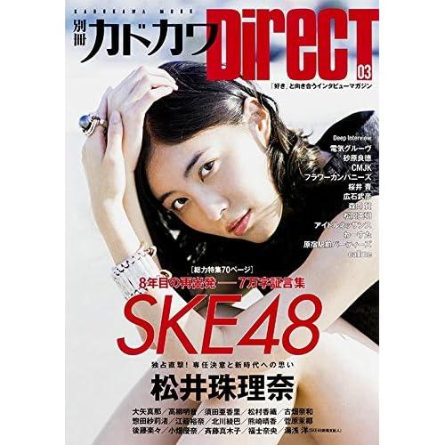 別冊カドカワDIRECT03 (カドカワムック)