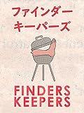 ファインダー・キーパーズ (Finders Keepers)