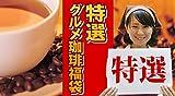 特選 グルメ 珈琲 福袋 (Qコロ・グルメ・SP・ラス)<挽き具合:豆のまま>