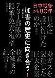 加害の歴史に向き合う (日中戦争から80年)