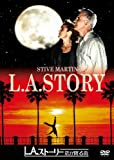 L.A.ストーリー/恋が降る街 [DVD]