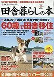田舎暮らしの本 2017年 06 月号 [雑誌]