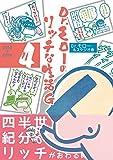 Dr.モローのリッチな生活G 4巻 <電子版限定特典付き> 〔完〕 (ガムコミックス)