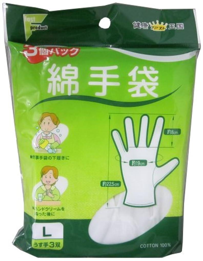 ハブブ佐賀熱心なフアスト 綿手袋 L うす手 3双