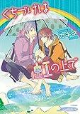 くちづけは虹の上で (ディアプラス・コミックス)