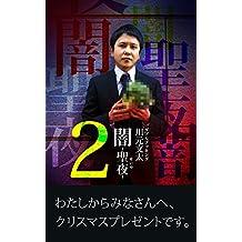 闇2 -聖夜-: 夜眠れない人のための ネガティブな短編小説集 (ホリプロ)