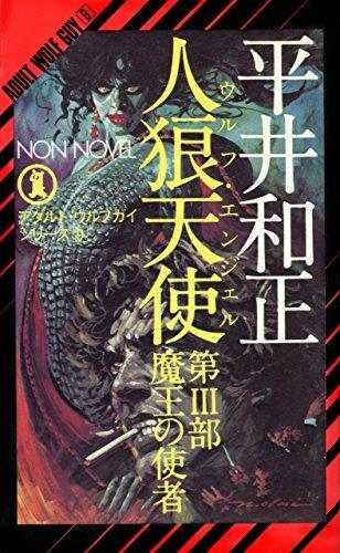 人狼天使(3) アダルト・ウルフガイ・シリーズ (NON NOVEL)