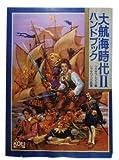 大航海時代2ハンドブック (シブサワ・コウシリーズ)