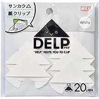 マックス 紙クリップ デルプ 「DELP」 20枚入 白 DL-1520S/W