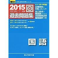 大学入試センター試験過去問題集国語 2015 (大学入試完全対策シリーズ)