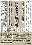 伝説のアニメ職人(クリエーター)たち〈第1巻〉 (アニメーション・インタビュー)