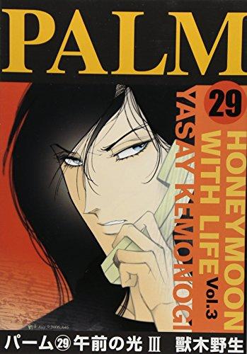 パーム (29) 午前の光 (3) (ウィングス・コミックス)の詳細を見る
