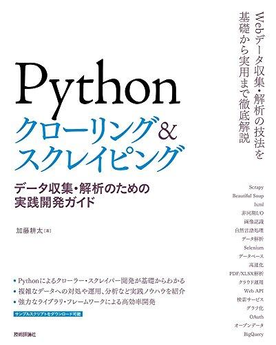 Pythonクローリング&スクレイピング -データ収集・解析のための実践開発ガイド-