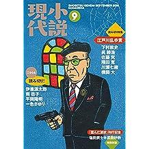 小説現代 2018年 9月号 [雑誌]