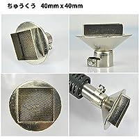 ヒートガンノズル 汎用 耐熱ノズル 交換用 850 858D 850D 852D ホットエアー シルバーノズル (ちゅうくう 40MM X 40MM)