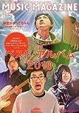 ミュージック・マガジン 2011年 1月号
