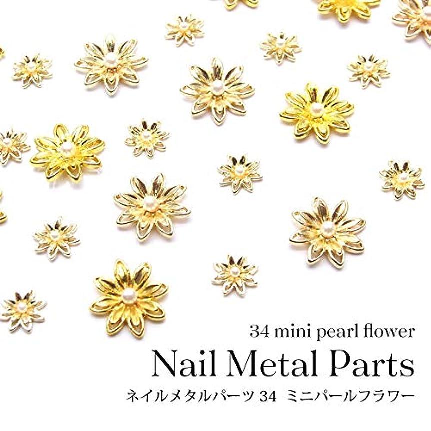 曲がった副詞厳しいネイル メタルパーツ 34 ミニパールフラワー 各種3個入り (ライトゴールド, 1.小(約6mm×6.5mm))