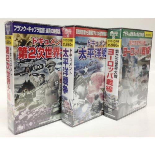戦争ドキュメント セット 第2次世界大戦 太平洋戦争 ヨーロッパ戦線 DVD30枚組 BCP-021-022-029S