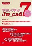 やさしく学ぶJw_cad7 (エクスナレッジムック Jw_cadシリーズ 3)