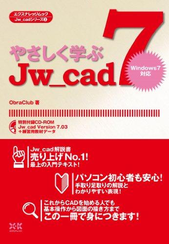 やさしく学ぶJw_cad7 (エクスナレッジムック Jw_cadシリーズ 3)の詳細を見る
