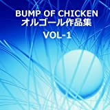 BUMP OF CHICKEN 作品集VOL-1