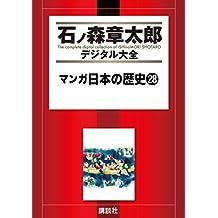 マンガ日本の歴史(28) (石ノ森章太郎デジタル大全)
