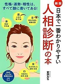 [新版]日本で一番わかりやすい人相診断の本 PHPビジュアル実用BOOKS