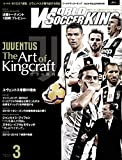 WORLD Soccer KING 2019年3月号