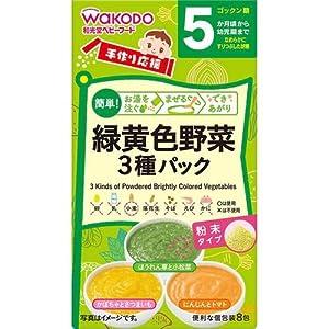 和光堂 手作り応援 緑黄色野菜3種パック 8包入