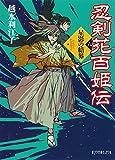 忍剣花百姫伝 星影の結界 (ポプラ文庫ピュアフル)
