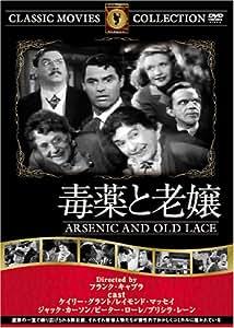 毒薬と老嬢 [DVD] FRT-120